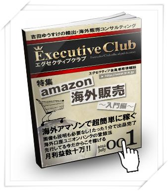 Amazon海外輸出 無料マニュアル