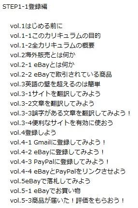 eBay輸出無料マニュアル 01