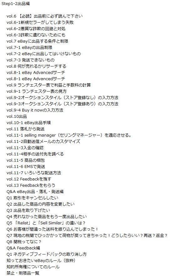 eBay輸出無料マニュアル 02