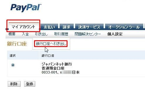paypal out 03