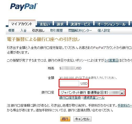 paypal out 04